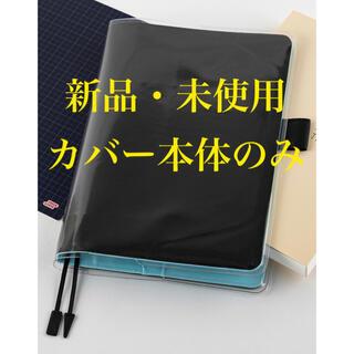 ほぼ日手帳カバー(※カズン用)