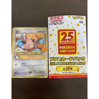ポケモン - ポケモンカード ピィ プロモ 25th 新品