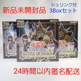 コナミ(KONAMI)の遊戯王 バトルオブカオスシュリンク未開封3BOX +1ボーナスパック 応募券付(Box/デッキ/パック)