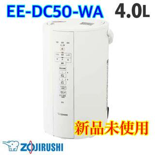 ゾウジルシ(象印)の象印 スチーム式加湿器 4.0L ホワイト EE-DC50-WA(加湿器/除湿機)