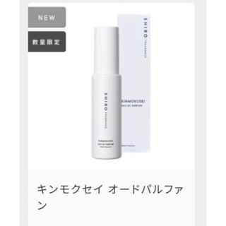 shiro - 新品SHIRO キンモクセイ オードパルファム 完売品 2021