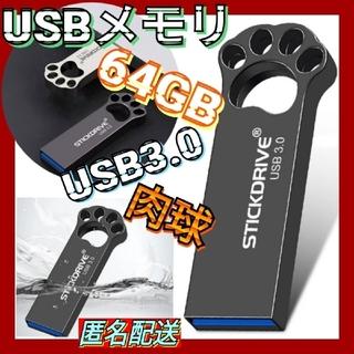 USBメモリ 64GB USB3.0 肉球 ブラック 防水、耐衝撃性 匿名配送