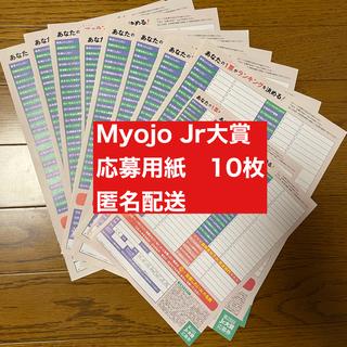 ジャニーズJr. - Myojo Jr大賞 応募用紙 10枚 12月号