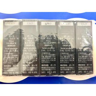 ポーラ(POLA)の【新品】ポーラ 最新第六世代BA ミルク 8ml×5個(サンプル/トライアルキット)