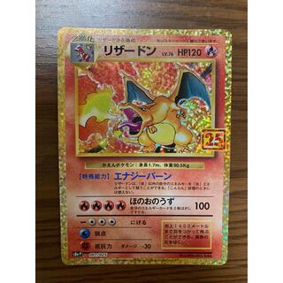 ポケモン - リザードン プロモーションカード プロモ 25周年 ポケモンカード