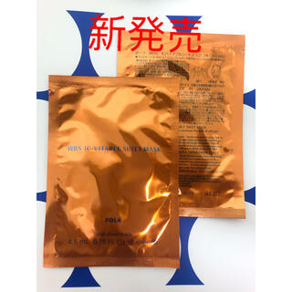 ポーラ(POLA)の【新発売】POLA リクルショット ICバイタブルシートマスク2枚入り×2包(サンプル/トライアルキット)