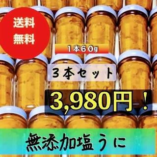 最安値塩雲丹1327円1本送料込ミョウバン無3本3980円(缶詰/瓶詰)