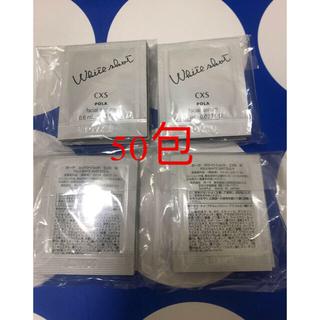 ポーラ(POLA)の【新品】POLA ホワイトショット CXS サンプル 0.8ml×30包(サンプル/トライアルキット)