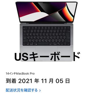 Mac (Apple) - MacBook Pro 14インチ スペースグレイ USキーボード