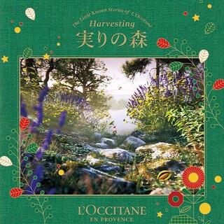 L'OCCITANE - 冬シリーズ第1弾☆ロクシタン いちじくの森 フルーティーフィグコンプリート