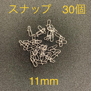 スナップ  Sサイズ 11mm 釣り エギング クイック 30個 #00