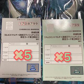 コナミ(KONAMI)の遊戯王  赤城乳業限定カード第2弾応募券10枚セット ラッシュデュエル(その他)