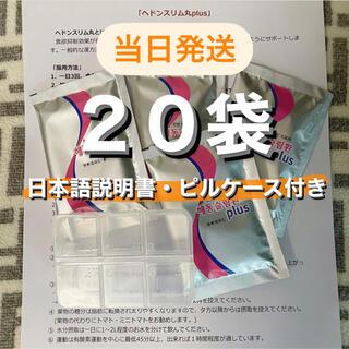 ヘドンスリムファンplus 20袋