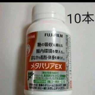 富士フイルム - 富士フィルム メタバリア EX内容量  720粒 10本