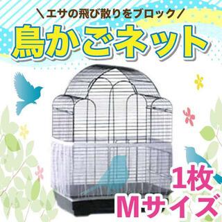 鳥かご ネット M 1枚 カバー 餌飛び散り ペット 防止 エサ飛び散り 鳥(鳥)