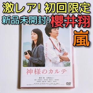 嵐 - 神様のカルテ DVD 通常盤 新品未開封 初回限定ケース 嵐 櫻井翔 宮崎あおい
