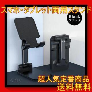 卓上 スタンド ホルダー 高度調整可能 スマホ スタンド 折り畳み 携帯 黒