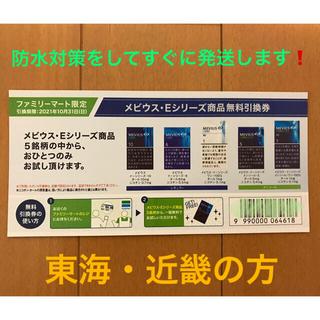 メビウス・Eシリーズ商品 無料引換券