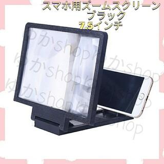 お値下げ☆スマホ用ズームスクリーン ブラック7.5インチ