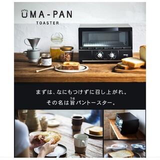 タイガー(TIGER)のタイガー うまパントースター マットブラック(調理機器)