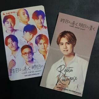 GENERATIONS - 昨日より赤く明日より青く☆特典ステッカー☆片寄涼太