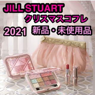JILLSTUART - ジルスチュアート2021 新品 クリスマスコフレ