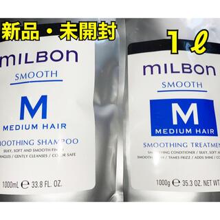 ミルボン - ミルボン【smooth M】シャンプー&トリートメント