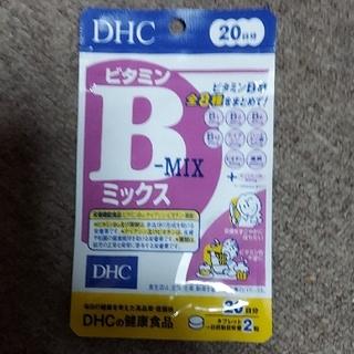 ディーエイチシー(DHC)の【新品・未開封】DHC ビタミンBミックス 20日分(ビタミン)