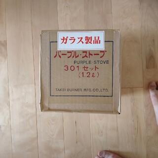 武井バーナー パープルストーブ 301Aセット