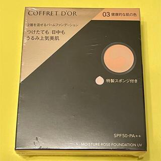 COFFRET D'OR - コフレドール モイスチャーロゼファンデーションUV 03 健康的な肌の色(10g