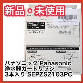 パナソニック(Panasonic)の新品・未開封】パナソニック 浄水器カートリッジ 3本入り SEPZS2103PC(浄水機)