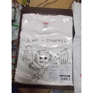 あのちゃんねる 手書きイラストTシャツ サイズL