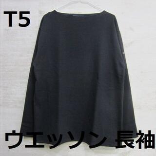 SAINT JAMES - 【新品】[T5] ウエッソン ブラック 長袖 無地 セントジェームス noir