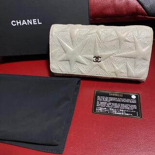 CHANEL - CHANEL 長財布 レア シルバー スター柄 シリアルシール&カードあり