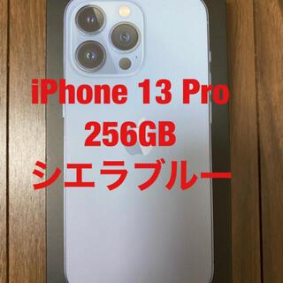 iPhone - iPhone 13 Pro 256GB シエラブルー SIMフリー 新品未開封