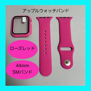 AppleWatch アップルウォッチ バンド カバー ラバー S/M 44mm