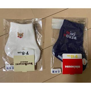 ミキハウス(mikihouse)の新品未使用 ミキハウス靴下セット(靴下/タイツ)