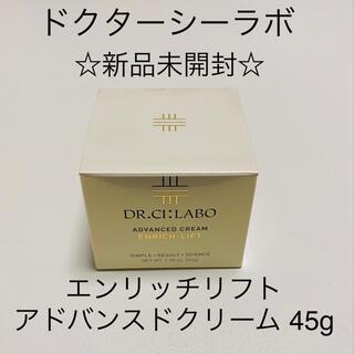 Dr.Ci Labo - ☆新品未開封☆ ドクターシーラボ エンリッチリフト アドバンスドクリーム 45g