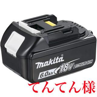 マキタ(Makita)の【新品未使用】マキタ 純正バッテリー 18V6.0Ah 3個セット(工具/メンテナンス)