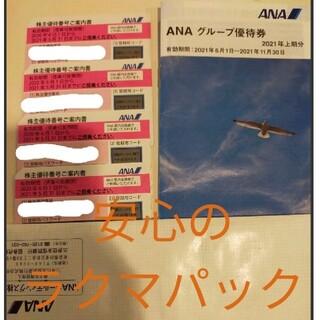 ANA株主優待券4枚+オマケ