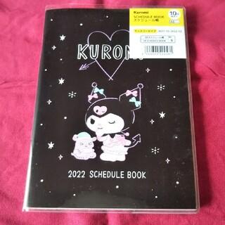 サンリオ(サンリオ)の☆サンリオ☆クロミ☆KUROMIスケジュール帳(カレンダー/スケジュール)