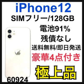 Apple - 【S】【91%】iPhone 12 ホワイト 128 GB SIMフリー