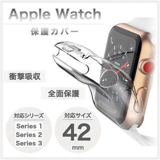 Applewatch アップルウォッチ 保護ケース クリア カバー 42mm