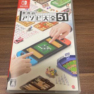 世界のアソビ大全51 Switch