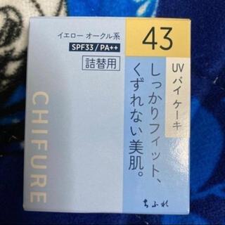 チフレ(ちふれ)のちふれ UVバイケーキ 43 詰替用(14g)(ファンデーション)