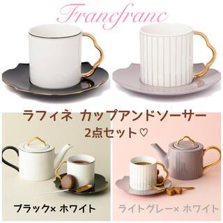 Francfranc - フランフラン ラフィネ カップアンドソーサー 2点セット ニトリ イケア グレー
