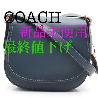 COACH - 値下げ☆新品☆COACH★ブルーデニムサドルバック