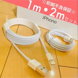 1m 2mセット iPhone ライトニングケーブル アップル 充電ケーブル