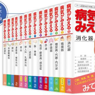 病気がみえる 最新版 全巻書籍セット  vol1〜14