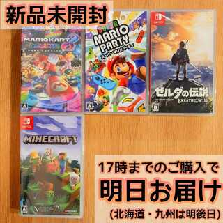 Nintendo Switch ソフト 4本セット